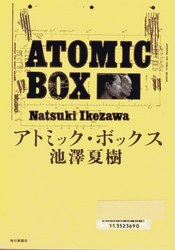 atomicbox.jpg