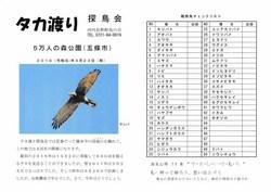 takawatari190923.jpg