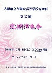 yuhi2018-1.jpg