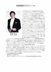 yuhi2018-3.jpg